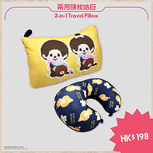2-in-1-travel-pillow-01.jpg
