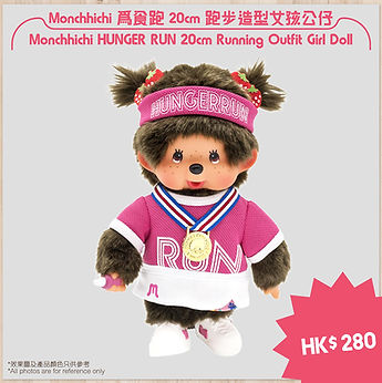 Monchhichi HUNGER RUN 20cm Doll-01.jpg