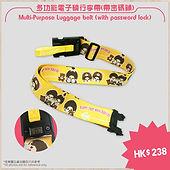 multi-purpose luggage belt-01.jpg