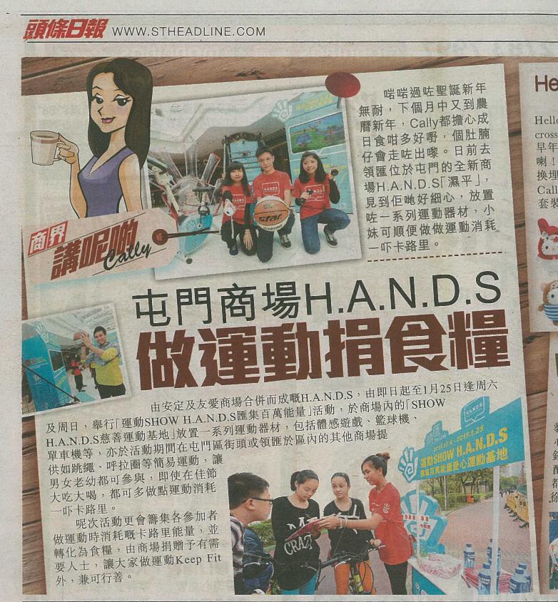 頭條日報 HK Headline