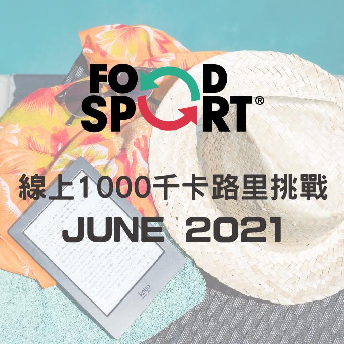線上1000千卡路里挑戰 (6月)
