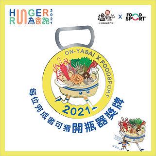HungerRun_SocialMedia_01.jpg