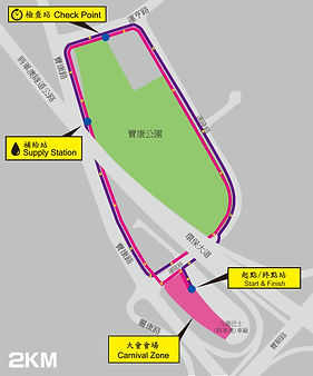 Monchhichi x 為食跑2019_2公里路線