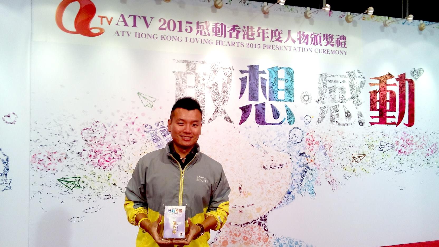 ATV 2015 感動香港年度人物