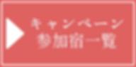ボタン参加宿_06.png