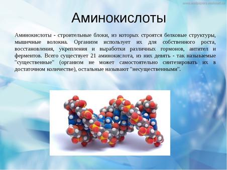 Список аминокислот и их свойства