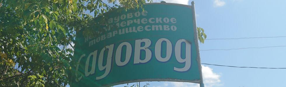 Въезд в СНТ Садовод, Сергиев Посад