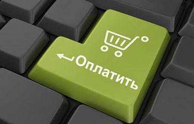 Как можно оплатить взносы через Интернет?