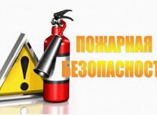 Противопожарная безопасность 2018