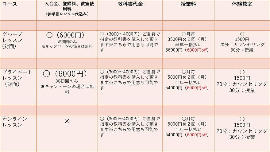 料金表_page-0002.jpg