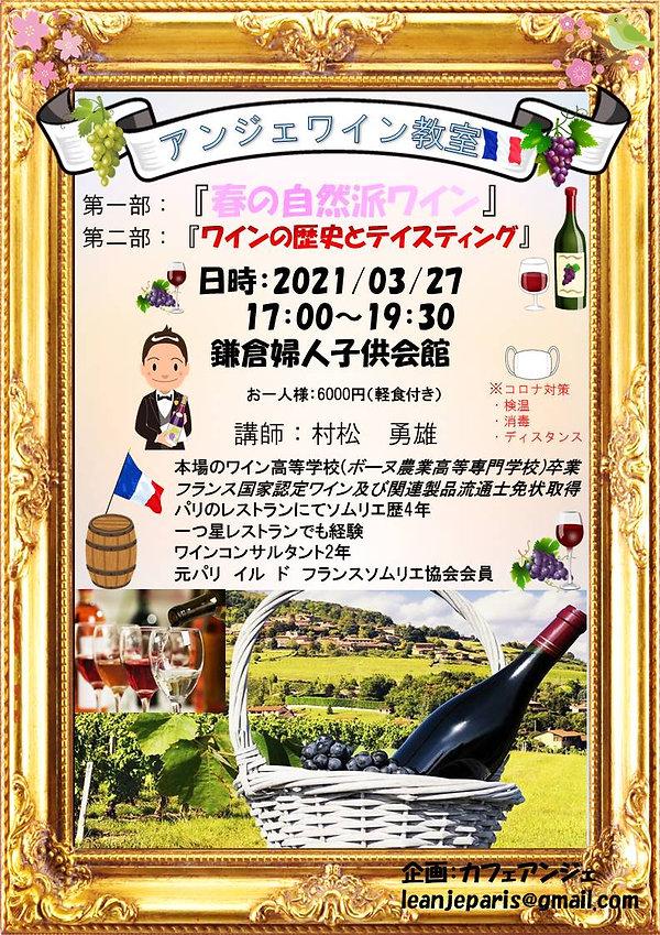 2021ワイン会広告.jpg