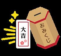 omikuji_daikitchi_6574.png