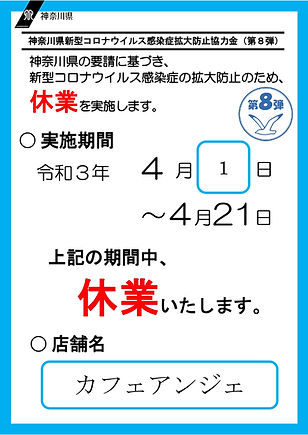 8dan_kyugyoannai_page-0001.jpg