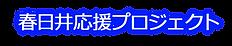 春日井応援プロジェクト.png