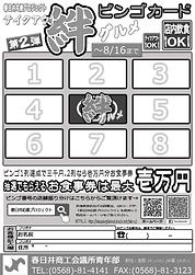 第二弾絆ビンゴカード表.png