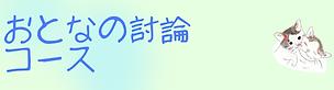 5_おとなの討論コース.png