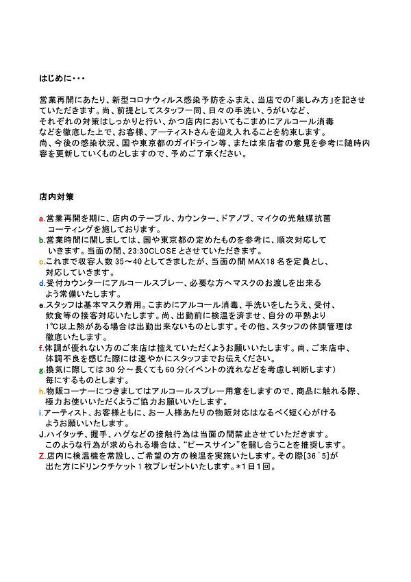ガイドライン 1 7.03_page-0001.jpg