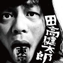 田高健太郎