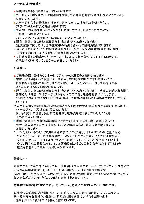1029ガイドライン 2_page-0001.jpg