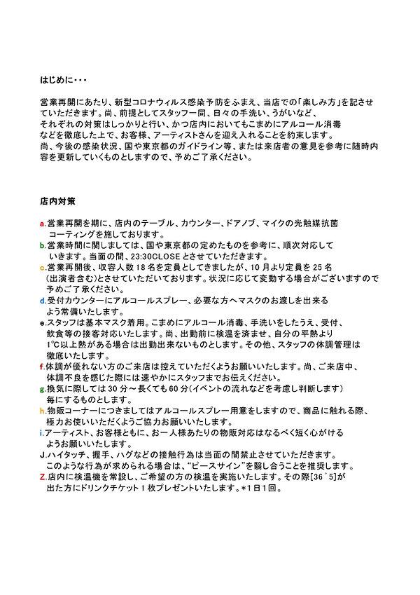 1029ガイドライン 1_page-0001 (1).jpg