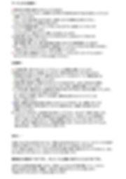 ガイドライン 2  7.3_page-0001.jpg