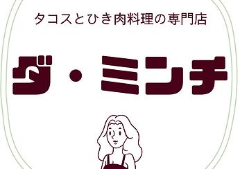 ダ・ミンチロゴ.png
