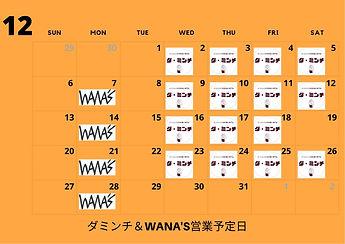 ダミンチ&WANA'Sカレンダー12月.jpg