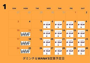 ダミンチ&WANA'Sカレンダー12月 (1).jpg