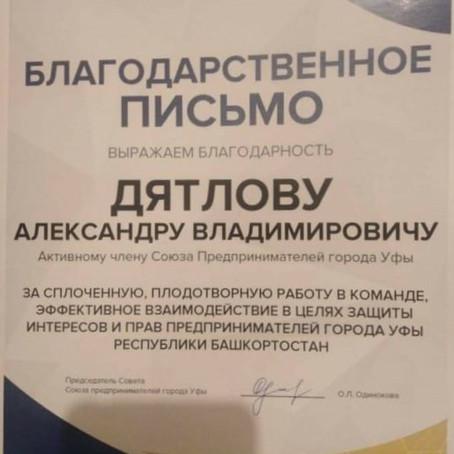 Поздравляем Александра Дятлова