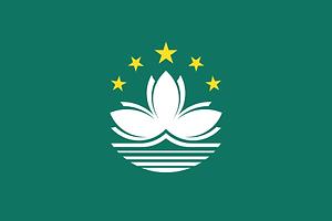 512px-Flag_of_Macau.svg.png