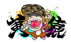 気猿色3_edited-4_R.png