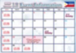 【エデン上野】12月横-01.png