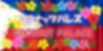 上野 フィリピンクラブ