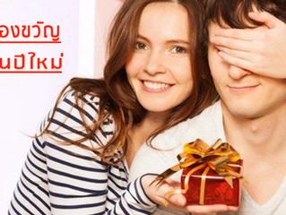 5 ของขวัญพิเศษสำหรับคนพิเศษ