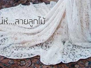 ชุดแต่งงานลายลูกไม้เชยๆ ที่ช่างภาพอย่างเราว่าสวย