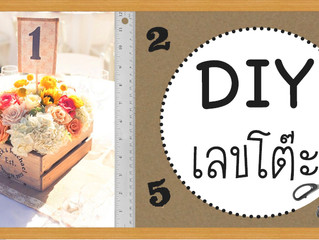 D.I.Y. หมายเลขโต๊ะงานแต่ง
