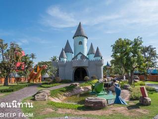 ตะลุย! เมืองนิทานในฝัน ที่ Pattaya Sheep Farm