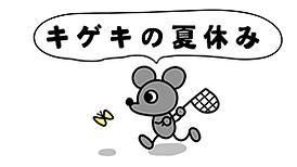nezumushi271.png