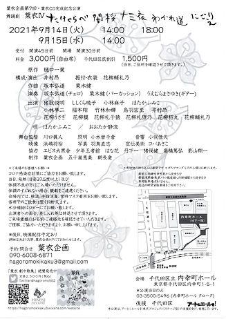 葉衣Ⅳチラシ裏(2021).jpg