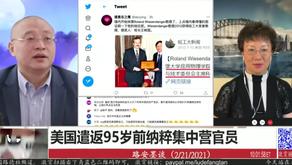 米国時間2/21 路徳社NEWS