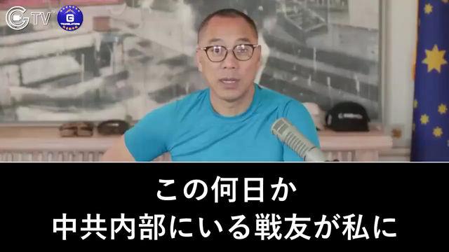 2021年7月24日(米国時間7月23日)郭文貴ライブ