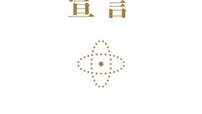 新中国連邦宣言