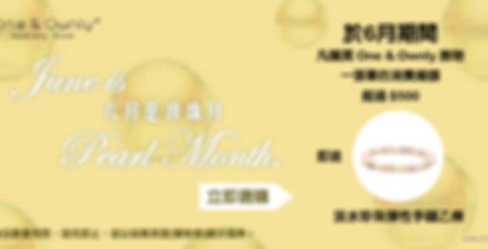 2020 pearl month_CN.jpg