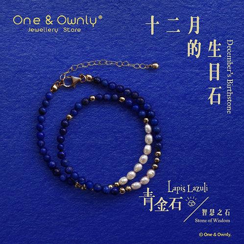 Starry Night- 美國14K包金(1/20)配青金石及淡水珍珠雙圈手鏈