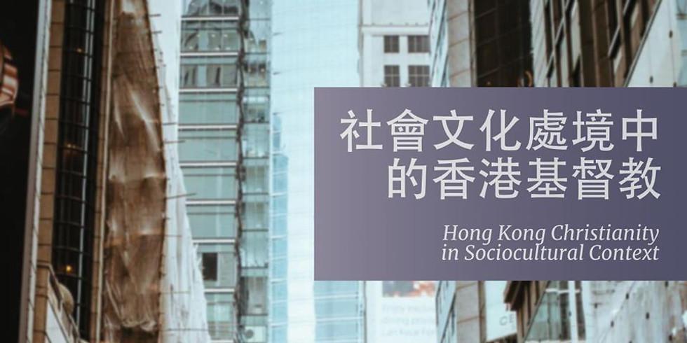 CC-B2: Hong Kong Christianity in Sociocultural Context