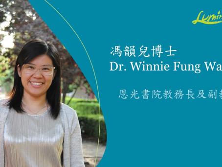 恩光教務長分享感言: 對以亞洲、香港處境為本的神學之嚮往 (Dr. Winnie Fung)