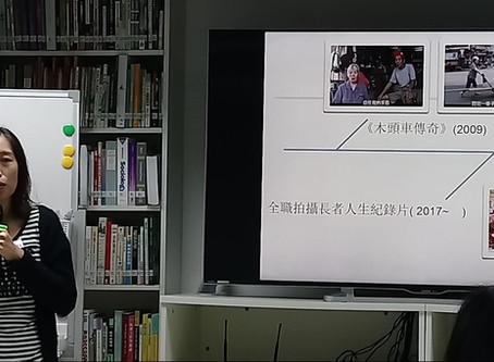 「動盪時代 我的故事」研討會: 洪麗晶編導 的分享