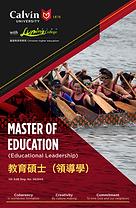 Calvin brochure cover 2021.png