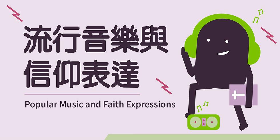 文憑課程 (2020年7月到8月): 流行音樂與信仰表達
