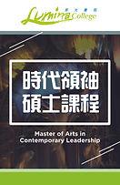 MA in Leadership cover.jpg